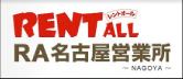 RENT ALL RA名古屋営業所